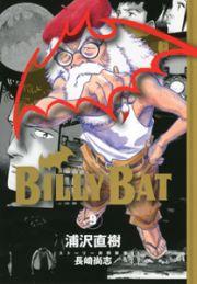 BILLY BAT 9巻(浦沢直樹、原作:長崎尚志:講談社:630円)