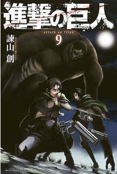 進撃の巨人 9(諫山創/集英社)