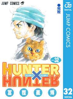 HUNTER×HUNTER モノクロ版 32(冨樫義博/集英社)