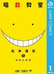 暗殺教室 3 (松井優征/集英社)
