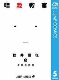 暗殺教室 5(松井優征/集英社)