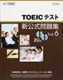 TOEICテスト信仰式問題周 Vol.6(Educational Testing Service/国際ビジネスコミュニケーション協会)