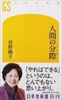 人間の分際(曽野綾子/幻冬舎)