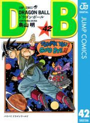 DRAGON BALL モノクロ版(鳥山明・集英社)