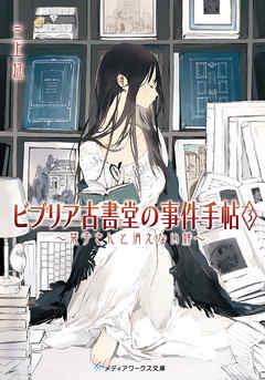 ビブリア古書堂の事件手帖(三上延/アスキー・メディアワークス)