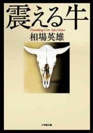 震える牛 (相場英雄/小学館)