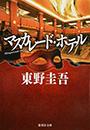 マスカレード・ホテル (東野圭吾/集英社文庫)