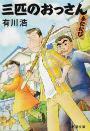 三匹のおっさん ふたたび(有川浩/新潮社)
