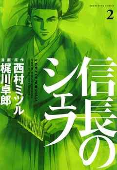 信長のシェフ 2 (梶川卓郎|西村ミツル/芳文社)