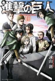 進撃の巨人 10 (諫山創/講談社)