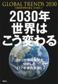 2030年 世界はこう変わる アメリカ情報機関が分析した「17年後の未来」(谷町真珠|米国国家情報会議/講談社)