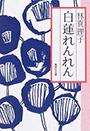 白蓮れんれん (林真理子/集英社文庫)