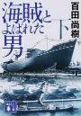 海賊とよばれた男 下 (百田尚樹/講談社文庫)