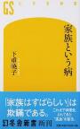 家族という病(下重暁子/幻冬舎)