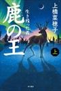 鹿の王(上橋菜穂子/KADOKAWA)
