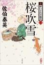 桜吹雪(佐伯泰英/文藝春秋)