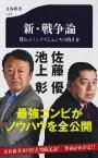 新・戦争論 僕らのインテリジェンスの磨き方 (池上 彰|佐藤優文春新書)