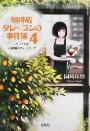 珈琲店タレーランの事件簿 4 ブレイクは五種類のフレーバーで (岡崎琢磨/宝島社)