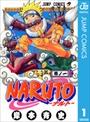 NARUTO—ナルト— モノクロ版(岸本斉史/集英社)