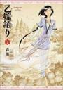 乙嫁語り 7(森薫/KADOKAWA)