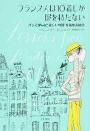 """フランス人は10着しか服を持たない パリで学んだ""""暮らしの質""""を高める秘訣(著:ジェニファー・L.スコット  訳:神崎朗子/大和書房)"""