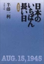 日本のいちばん長い日 決定版(半藤一利/文藝春秋)