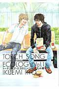 トーチソング・エコロジー 1巻(いくえみ綾:幻冬舎:650円)