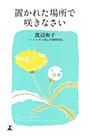 置かれた場所で咲きなさい(渡辺和子/幻冬舎)