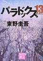 パラドックス13 (東野圭吾/講談社文庫)