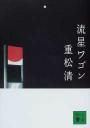 流星ワゴン(重松清/講談社)