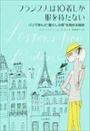 """フランス人は10着しか服を持たない パリで学んだ""""暮らしの質""""を高める秘訣(ジェニファー・L.スコット 神崎朗子/大和書房)"""