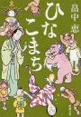 ひなこまち (畠中恵/新潮文庫 「しゃばけ」シリーズ)