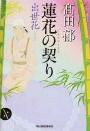 蓮花の契り 出世花(高田郁/角川春樹事務所)