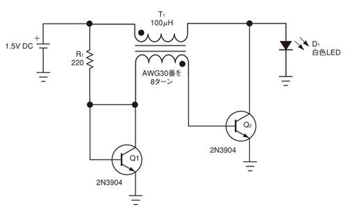 図1 1.5V電池を電源とする白色LEDの駆動回路