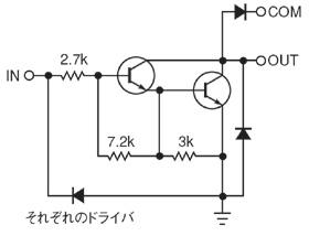 図2 ダーリントン接続トランジスタで構成したドライバアレイの内部構造(1チャンネル分)