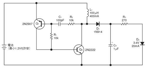 図1 1.2Vの入力電圧で動作可能な白色LED用ドライバ回路