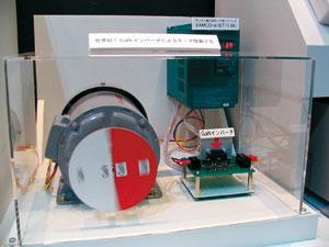 写真3 GaN-FETとGaN-SBDを使ったインバータによるモーター動作の展示(サンケン電気)