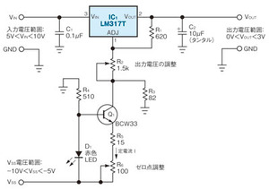 図1 出力電圧が0V〜3Vの範囲で可変の電源回路
