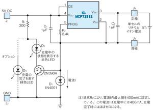 図1 充電状態を表すLEDを付加した充電回路