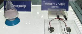 写真5固体電解質材料とコイン型の全固体リチウムイオン電池