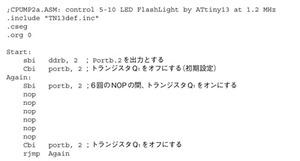 リスト1 ATtiny13用のプログラム