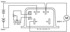 図1 モーターコントローラの主要結線図
