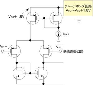 図1 チャージポンプを利用したオペアンプの入力段