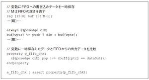 リスト3 HDLを利用したアサーションの記述例