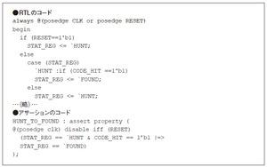 リスト4 RTLコードの内容をそのまま記述したアサーション(その1)