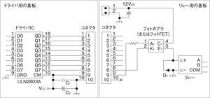 図2 根本的な対策を施した回路