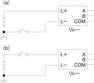 図3 リレーの接続方法