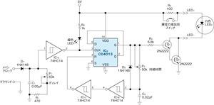 図1LEDフラッシュの制御回路