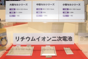 写真5村田製作所のリチウムイオン電池