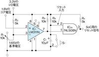 図1 SoCの起動制御用リセット回路